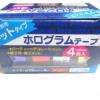 【レビュー】100均 ダイソー【ホログラムテープ 4色入】マステではなくデコレーション用のテープ(・´з`・)